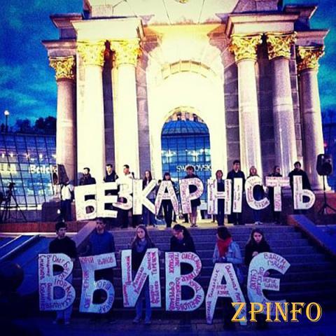 Протест на Евромайдане