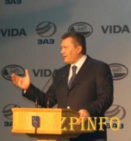 Виктор Янукович: «Совместно с экспертами« ЗАЗа »мы создадим программу развития автомобилестроительной отрасли»