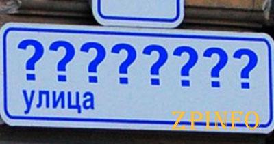 350 улиц Запорожья получат новые названия