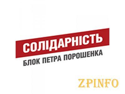 """""""Блок Петра Порошенко"""" задает вредные вопросы"""