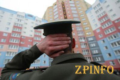 Кабмин выделил 80 миллионов на жилье для запорожских АТОшников