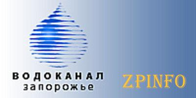 КП «Водоканал» решил погасить свой долг за счет запорожцев