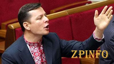 """Ляшко: """"Наш Край"""" и Блок Петра Порошенко – две провластные колонны"""