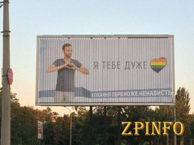 Мэрия Запорожья ответила отказом Владыке Луке снять гей-рекламу