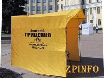 На агит-палатку Гриценко наехали на автомобиле