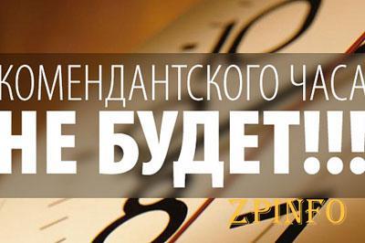 На майские праздники в Бердянске комендантского часа не будет