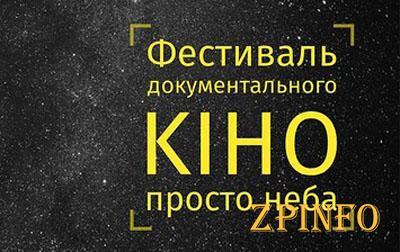 На острове Хортица пройдет фестиваль документального кино