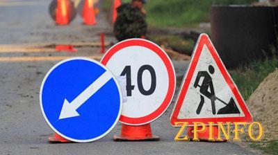 На ремонт дорог в Запорожской области выделят 156 миллионов гривен