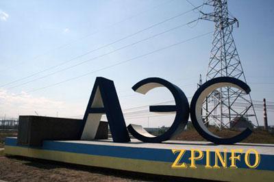 На Запорожской АЭС проводится проверка