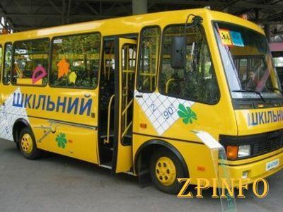 Парк школьных автобусов Запорожской области увеличится на 15 единиц