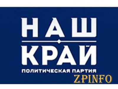 """Политическая партия """"НАШ КРАЙ"""" - """"пятая колона"""" оппозиции"""