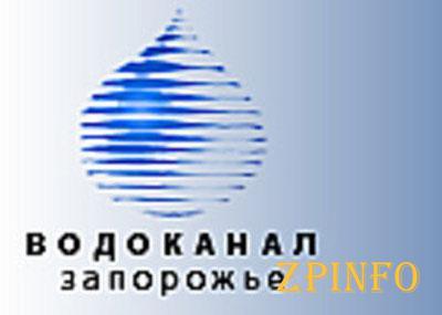 """Ревизоры нашли на запорожском """"Водоканале"""" нарушений на 5 миллионов"""