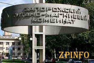 Российская компания лишилась акции Запорожского алюминиевого комбината