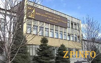С Запорожского алюминиевого завода вывезли более 4 тыс. тонн металла