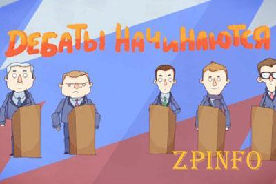 Стало известно, как будут проходить политические дебаты в Запорожье