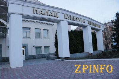 Старейший Запорожский ДК отметил юбилей
