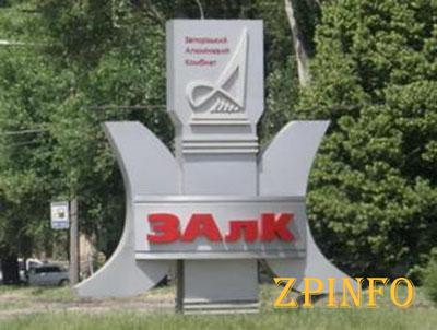 Суд отказался наложить арест на имущество ЗАлКа (Видео)
