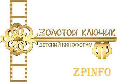 В Бердянске пройдет фестиваль «Золотой ключик» (Видео)