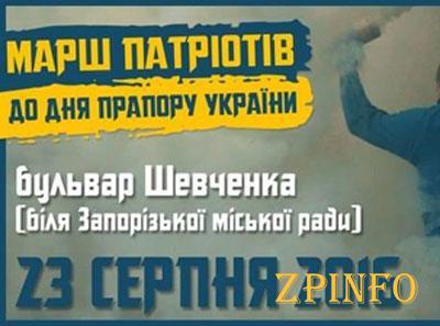 """В День государственного флага в Запорожье """"Азов"""" проведет марш"""