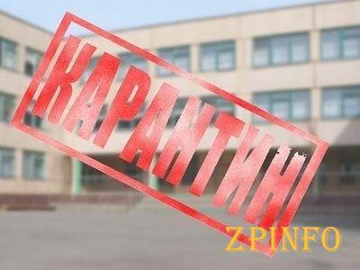 В школах Запорожья продолжается карантин