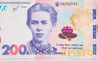 В Украине ввели обновленные 200 гривен
