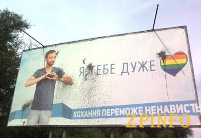 В Запорожье билборд с гей-рекламой забросали краской