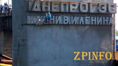 В Запорожье декоммунизируют Днепрогэс и срезают имя Ленина