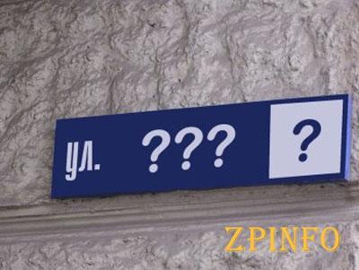 Запорожцы сами будут выбирать новые названия для улиц и площадей