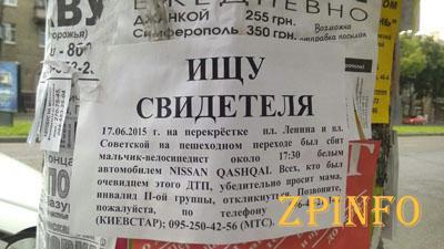 В Запорожье сбили мальчика на велосипеде
