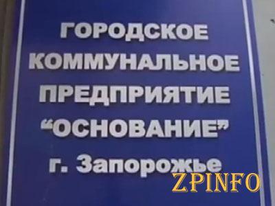 """В Запорожье КП """"Основание"""" придется начать работать"""