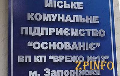 """В Запорожье КП """"Основание"""" исчезнет с июля"""