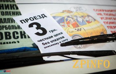 В Запорожье маршрутчики протестуют, снизив тариф на проезд