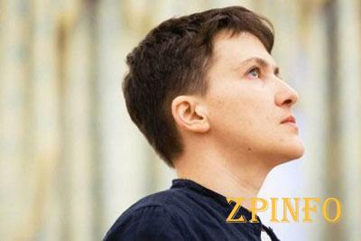 В Запорожье на День Конституции приедет Надежда Савченко