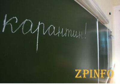 В Запорожье на карантин закрыли 9 классов