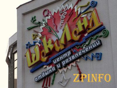 """В Запорожье на месте """"Шекиленда"""" откроется новый детский развлекательный центр"""