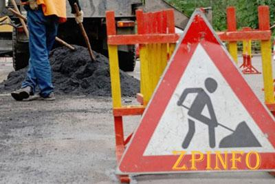 В Запорожье на ремонт дороги выделили 2 миллиона гривен