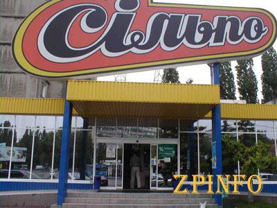 В Запорожье начинают закрывать супермаркеты «Сільпо»