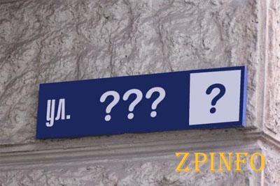 В Запорожье не переименовали еще 48 улиц и 1 район