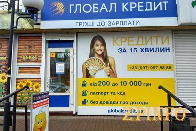 В Запорожье ограбили фирму раздающую кредиты
