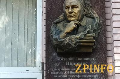 В Запорожье открыли памятную доску