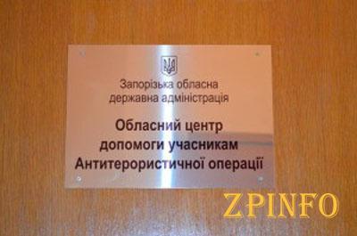 В Запорожье открыли центр помощи ветеранам АТО