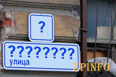 В Запорожье переименованию подлежат 36 населенных пунктов