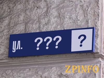 В Запорожье переименуют еще одну улицу