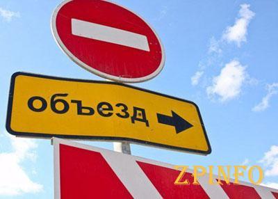 В Запорожье перекроют движение по важной магистрали