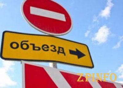 В Запорожье перекрыты некоторые дороги