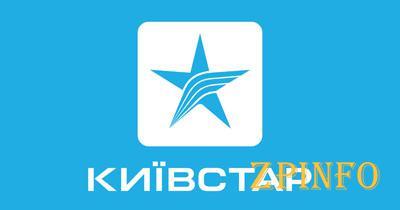 В Запорожье перестала работать сеть «Киевстар»