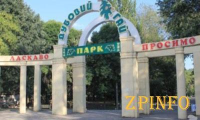 В Запорожье планируют создать маршрут к «Дубовой роще»