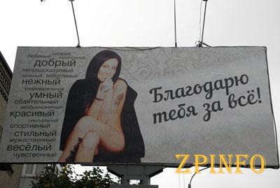 В Запорожье появился бигборд с обнаженной девушкой
