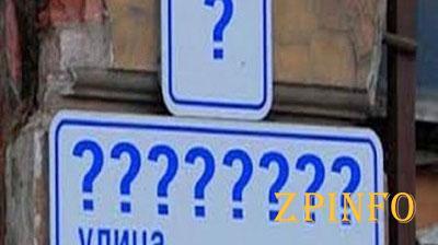 В Запорожье появятся улицы Героев 55-ой бригады и Героев АТО