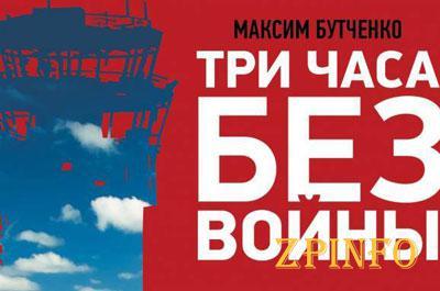 "В Запорожье презентуют книгу журналиста Максима Бутченко ""Три часа без войны"""